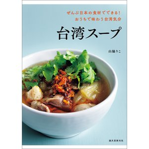 台湾スープ 電子書籍版 / 山脇りこ