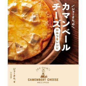 ジョーさん。のカマンベールチーズやみつきレシピ 電子書籍版 / ジョーさん。|ebookjapan