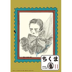 ちくま 2020年11月号(No.596) 電子書籍版 / 筑摩書房|ebookjapan