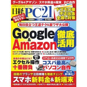 日経PC21 2020年12月号 電子書籍版 / 日経PC21編集部|ebookjapan