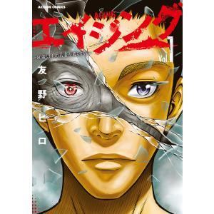 エイジング―80歳以上の若者が暮らす島― (1) 電子書籍版 / 友野ヒロ