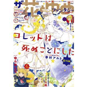 【電子版】ザ花とゆめファンタジー(2020年12/1号) 電子書籍版 / 花とゆめ編集部|ebookjapan