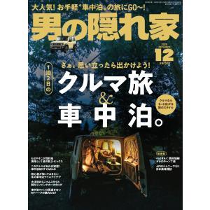 男の隠れ家 2020年12月号 電子書籍版 / 男の隠れ家編集部|ebookjapan