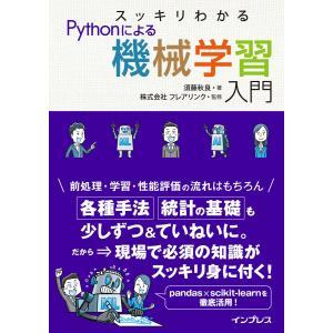 スッキリわかるPythonによる機械学習入門 電子書籍版 / 須藤秋良/株式会社フレアリンク