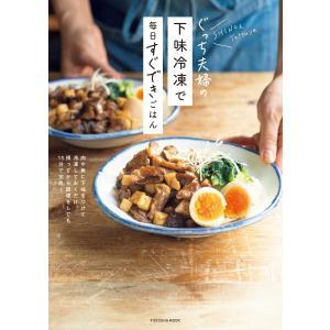 ぐっち夫婦の下味冷凍で毎日すぐできごはん 電子書籍版 / ぐっち夫婦(Tatsuya&SHINO)|ebookjapan