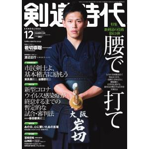 月刊剣道時代 2020年12月号 電子書籍版 / 月刊剣道時代編集部|ebookjapan