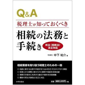 Q&A税理士が知っておくべき 相続の法務と手続き〈民法(相続法)改正対応〉 電子書籍版 / 著者:中下祐介|ebookjapan