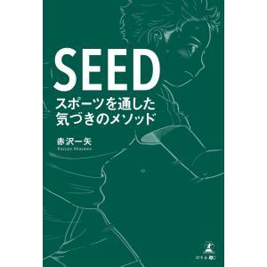 SEED スポーツを通した気づきのメソッド 電子書籍版 / 著:赤沢一矢|ebookjapan