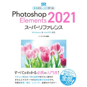 Photoshop Elements 2021スーパーリファレンス Windows & macOS対...