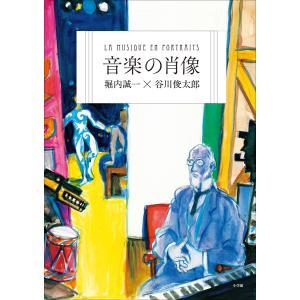 音楽の肖像 電子書籍版 / 堀内誠一(画・文)/谷川俊太郎(著・詩)|ebookjapan
