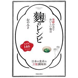 発酵の力でおいしい毎日 麹のレシピ(池田書店) 電子書籍版 / おのみさ|ebookjapan
