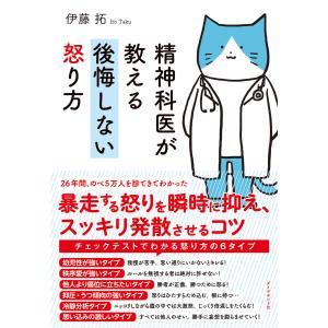 【初回50%OFFクーポン】精神科医が教える 後悔しない怒り方 電子書籍版 / 著:伊藤拓