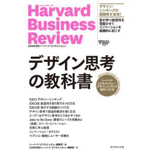 ハーバード・ビジネス・レビュー デザインシンキング論文ベスト10 デザイン思考の教科書 電子書籍版|ebookjapan