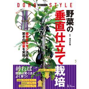 【初回50%OFFクーポン】道法スタイル 野菜の垂直仕立て栽培 電子書籍版 / 道法正徳 ebookjapan