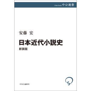 日本近代小説史 新装版 電子書籍版 / 安藤宏 著|ebookjapan