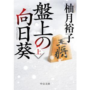 盤上の向日葵(上) 電子書籍版 / 柚月裕子 著|ebookjapan