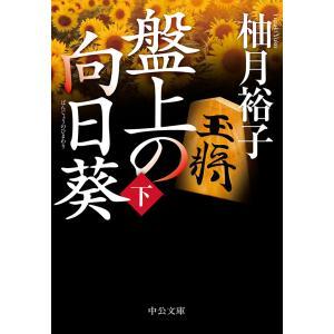 盤上の向日葵(下) 電子書籍版 / 柚月裕子 著|ebookjapan