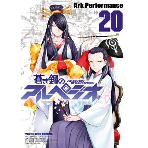 【初回50%OFFクーポン】蒼き鋼のアルペジオ(20) 電子書籍版 / Ark Performance|ebookjapan