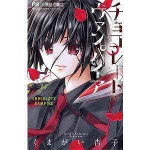 チョコレート・ヴァンパイア (14) 電子書籍版 / くまがい杏子|ebookjapan