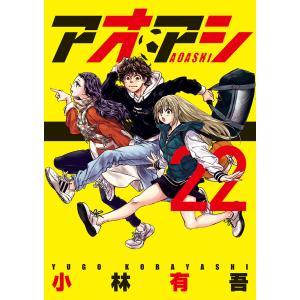 アオアシ (22) 電子書籍版 / 小林有吾|ebookjapan