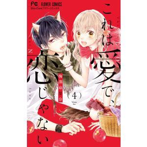 これは愛で、恋じゃない (4) 電子書籍版 / 梅澤麻里奈 ebookjapan