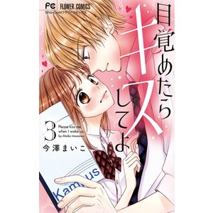 目覚めたらキスしてよ (3) 電子書籍版 / 今澤まいこ ebookjapan