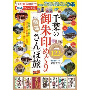 ぴあMOOK 千葉の御朱印めぐり開運さんぽ旅 電子書籍版 / ぴあMOOK編集部|ebookjapan