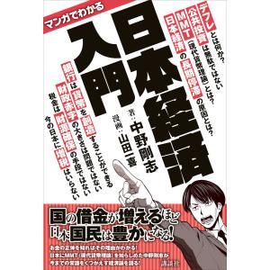マンガでわかる 日本経済入門 電子書籍版 / 著:中野剛志 漫画:山田一喜|ebookjapan