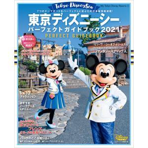東京ディズニーシー パーフェクトガイドブック 2021 電子書籍版 / ディズニーファン編集部 ebookjapan