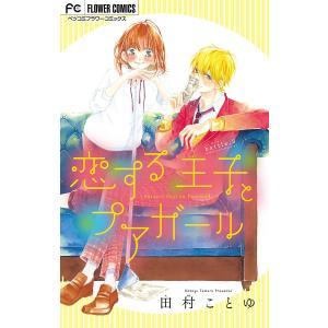 恋する王子とプアガール【マイクロ】 (3) 電子書籍版 / 田村ことゆ|ebookjapan