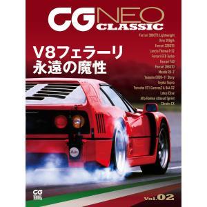 CG NEO CLASSIC Vol.02 ミドエンジンV8フェラーリ 永遠の魔性 電子書籍版 / 編:カーグラフィック編集部|ebookjapan
