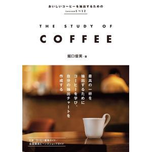 THE STUDY OF COFFEE 電子書籍版 / 著:堀口俊英|ebookjapan