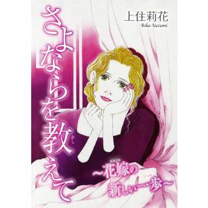 さよならを教えて〜花嫁の新しい一歩〜 電子書籍版 / 上住莉花 ebookjapan