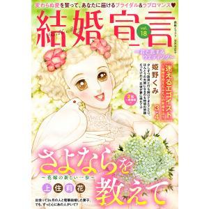 結婚宣言 vol.18 電子書籍版 / 上住莉花/姫野くみ ebookjapan
