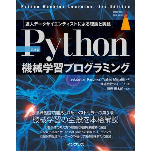 [第3版]Python機械学習プログラミング 達人データサイエンティストによる理論と実践 電子書籍版