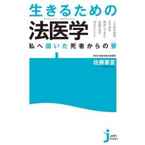 生きるための法医学 電子書籍版 / 佐藤喜宣|ebookjapan