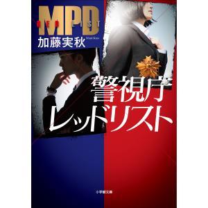 警視庁レッドリスト 電子書籍版 / 加藤実秋|ebookjapan