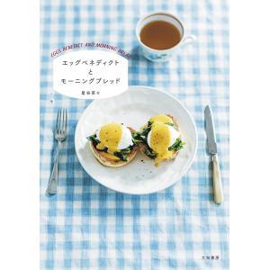 エッグベネディクトとモーニングブレッド 電子書籍版 / 星谷菜々 ebookjapan