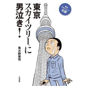 東京スカイツリーに男泣き! 電子書籍版 / 見ル野栄司 ebookjapan