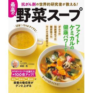 抗がん剤の世界的研究者が教える! 最高の野菜スープ 電子書籍版 / 前田浩|ebookjapan