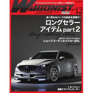 【初回50%OFFクーポン】Wagonist (ワゴニスト) 2020年12月号 電子書籍版 / Wagonist (ワゴニスト)編集部|ebookjapan