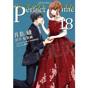Perfect Crime (18) 電子書籍版 / 月島綾 原作:梨里緒