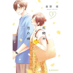 花野井くんと恋の病 (7) 電子書籍版 / 森野萌