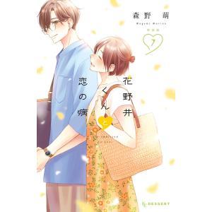 花野井くんと恋の病 (7)特装版 電子書籍版 / 森野萌