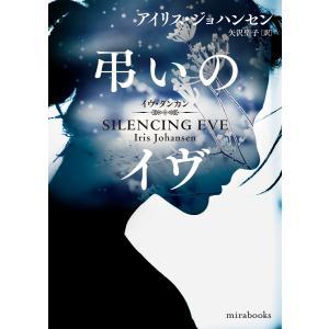 弔いのイヴ 電子書籍版 / アイリス・ジョハンセン/矢沢聖子 ebookjapan