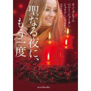 【初回50%OFFクーポン】聖なる夜に、もう一度 電子書籍版|ebookjapan