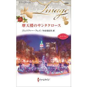 摩天楼のサンタクロース 電子書籍版 / ジェニファー・フェイ/小長光弘美|ebookjapan
