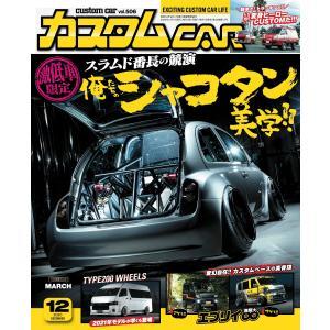 カスタムCAR 2020年12月号 vol.506 電子書籍版 / カスタムCAR編集部|ebookjapan