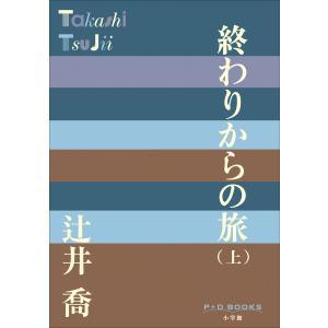 P+D BOOKS 終わりからの旅(上) 電子書籍版 / 辻井喬 ebookjapan