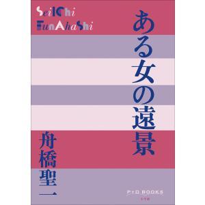 P+D BOOKS ある女の遠景 電子書籍版 / 舟橋聖一 ebookjapan